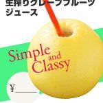 生搾りグレープフルーツジュースORサワー 丸ごとグレープフルーツを絞った100%ジュースです。