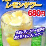 爆レモンサワー